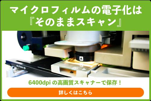 マイクロフィルムの電子化はそのままスキャン