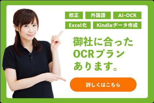 OCRサービスをお探しならそのままスキャン