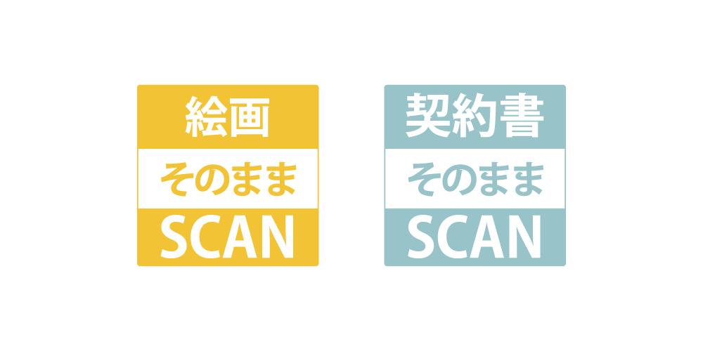 契約書スキャン・絵画スキャンのサービスサイト公開!
